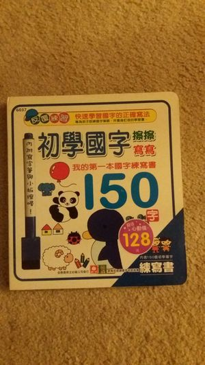 learning book Chinese (?) for Sale in Akron, OH