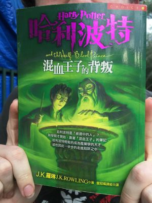 Japanese Harry Potter book for Sale in Jacksonville, FL