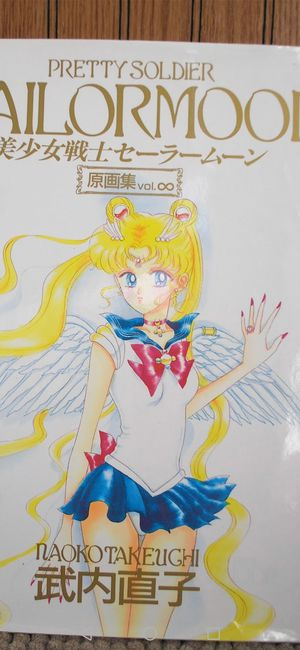Sailor Moon Infinity for Sale in Moreno Valley, CA