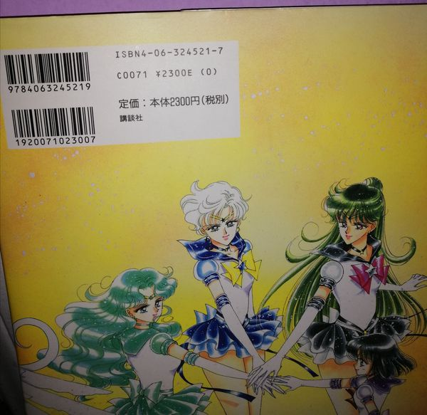 Sailor Moon Materials Artbook