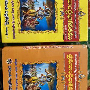 Bhagvatam for Sale in Fremont, CA