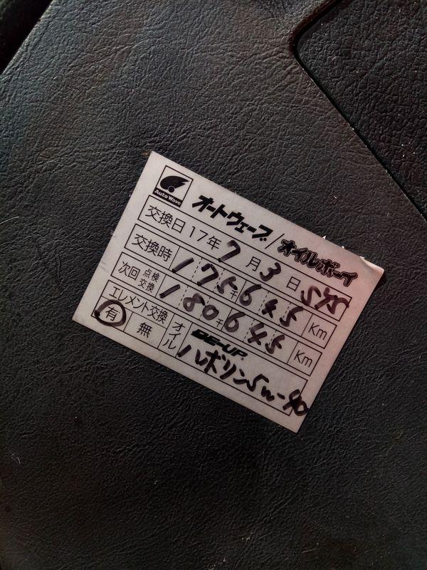 RHD Acura Integra dashboard