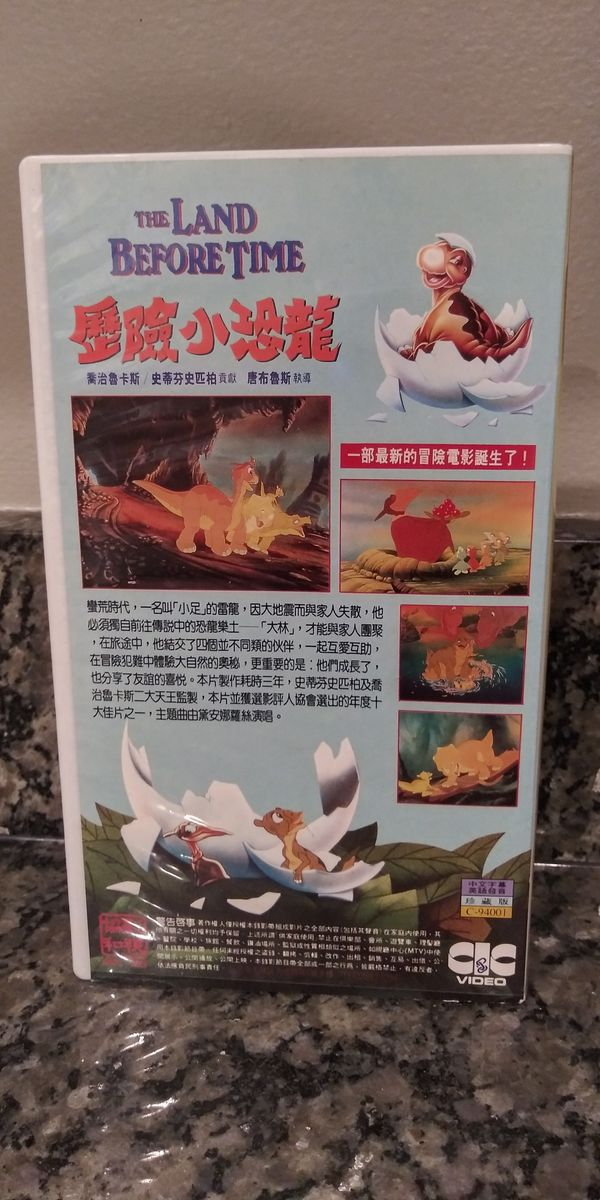 Rare!! Land Before Time asian vhs tape