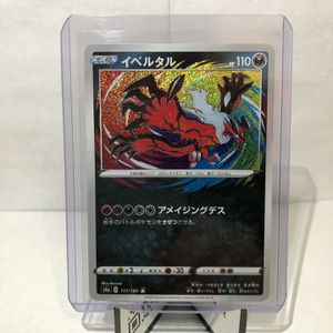 Pokemon Card Japanese - Amazing Rare 117/190 s4a for Sale in Hacienda Heights, CA