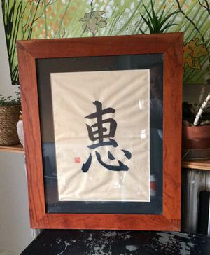 Framed Japanese character for Sale in Salt Lake City, UT