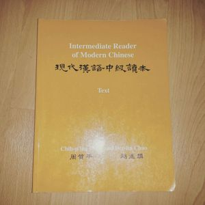 Intermediate Reader of Modern Chinese for Sale in New York, NY
