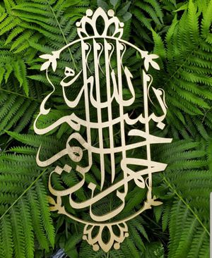 Bismillah Gold Wood Wall Decor - Beautiful Islamic Wall Piece for Sale in Chicago, IL
