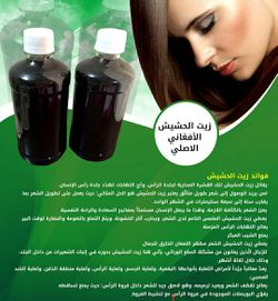 The best oil for hair for Sale in Dearborn,  MI