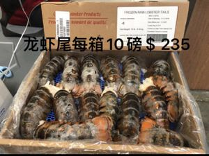 Lobster Tails(10 pound box) for Sale in Hacienda Heights, CA
