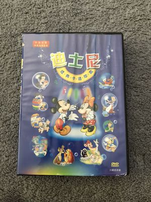 Disney Classic Animated Cartoon Chinese/Mandarin for Sale in Yonkers, NY