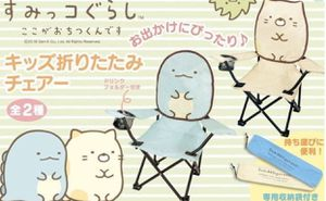 Sumikko Gurashi Kids Traveling Folding Chair / CAT and LIZARD / H55cm W33 cm D30 cm / Brand New Never Opened / Pick-up in Cedar Hill / Shipping Avail for Sale in Cedar Hill, TX