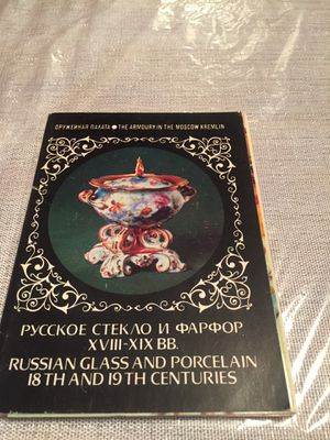 Soviet Post Cards Collection. Glass and Porcelain of 18 Century. 1978 for Sale in Dallas, TX