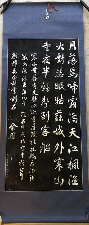 Chinese Scroll for Sale in Ashburn, VA