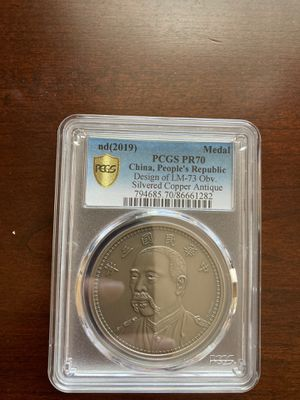 China coin #7 for Sale in Starkville, MS
