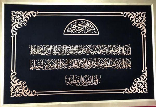 Custom Hand Made- Islamic Calligraphy Wall Art