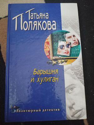 Russian books. Detective for Sale in Sacramento, CA