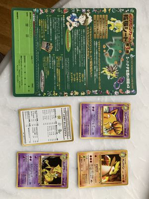 1 Japanese Pokemon card rule sheet/4 card set (Japanese import/Very Rare)[double sided] for Sale in Washington, DC
