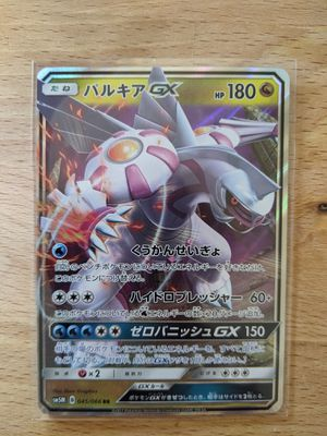 Dialga & Palkia GX pokemon TCG Mint Japanese for Sale in San Diego, CA