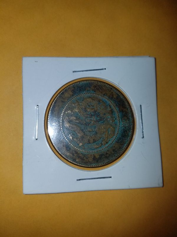 Beautiful Antique Chinese Coin