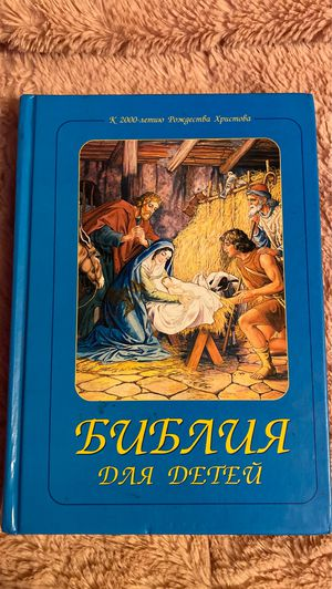 Russian Bible Story for Sale in Portland, OR