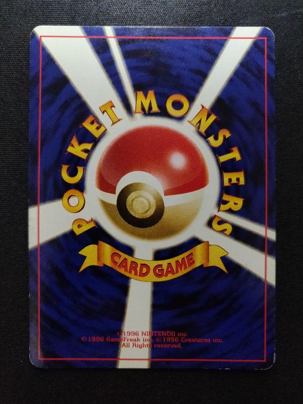 Politoed Holo Rare No. 186 - Neo Discovery Japanese Pokemon Card