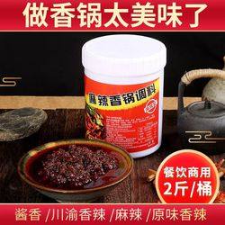 hot pot spicy sauce 麻辣香锅/火锅底料 Basic Stir Fry Sauce,1000g for Sale in West Covina,  CA