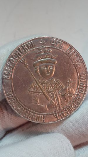 1696-1715 (Novelaty Silver Coin)Russian Imperial* PIETER I*Imperator of all Russia** for Sale in Brooklyn, NY