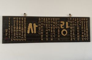 1st Corinthians 13 Wood Carving Slab in Korean for Sale in Artesia, CA