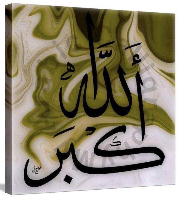 Arabic/Islamic Calligraphy - God is Great 24x24 Canvas (Allah Akbar) الله أكبر
