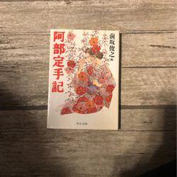 Sade Aba Memoir In Japanese for Sale in Albuquerque,  NM