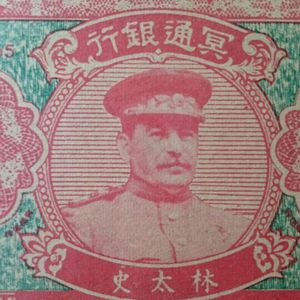 VERY RARE ((1947-50)) ORIGINAL CHINA HELL BANKNOT (( J.V. STALIN)) 1000000 MILLION. YEANS// for Sale in Brooklyn, NY