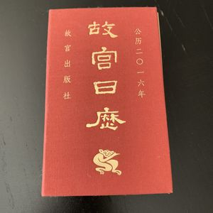 Chinese Forbidden City Calendar for Sale in Plano, TX