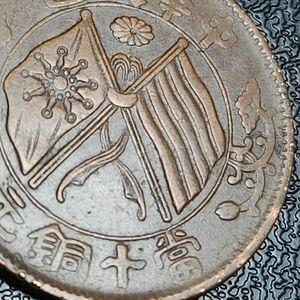 Ten Cash. 10.wen. No Date Copper Crossed Flags for Sale in Burlington, WI