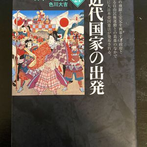 Paperback 21 Japanese History Book- Starting the Modern State (Chuko Bunko) (2006) ISBN: {contact info removed} [Japanese Import] for Sale in Gilbert, AZ