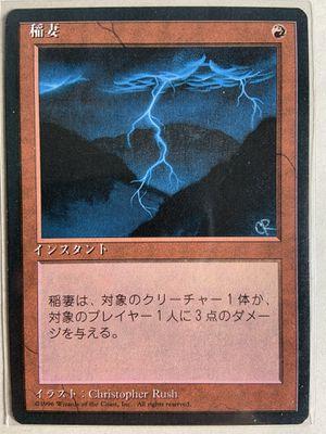 1996 mtg magic the gathering lightning bolt Fbb Japanese NM unplayed for Sale in La Mesa, CA