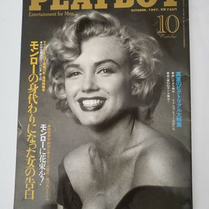 Marilyn Monroe Tribute Japanese Edition Of Playboy - Oct 1997. for Sale in Buckeye, AZ