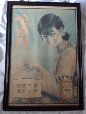 Vintage 1930's Chinese cigarette advertisements framed collection for Sale in Hialeah, FL
