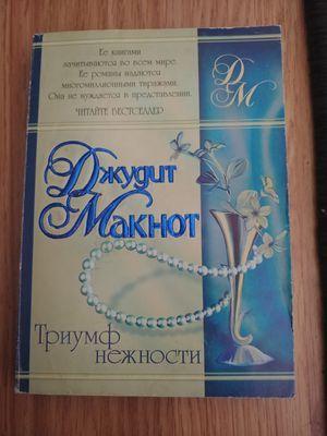 Russian books for Sale in Sacramento, CA