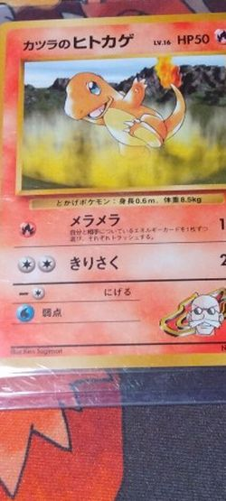 Pokemon Japan 1996 Card Great Condition for Sale in Houston,  TX