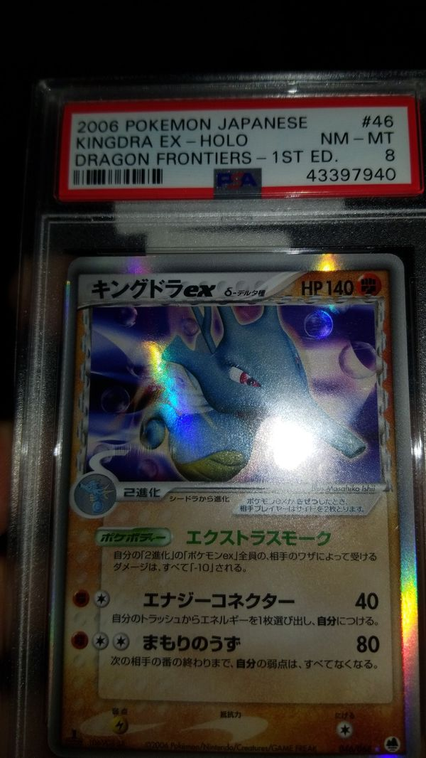 PSA 8 Kingdra EX HOLO First Edition Dragon Frontiers