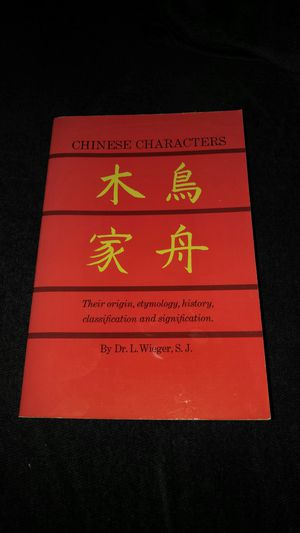 Chinese Characters for Sale in Damascus, MD