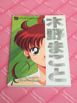 Collectible fan book sailor moon jupiter anime manga japanese comic for Sale in Walkersville, MD