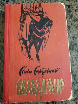 Russian vintage book for Sale in Glendale, AZ
