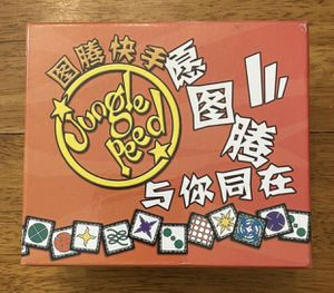 Family Time Asian Jungle Peed Board Quick Think Fast Flipping Card Game for Sale in Chapel Hill, NC