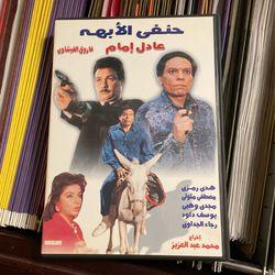 Funny Arabic Comedy DVD for Sale in Oak Lawn, IL