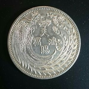 RARE CHINA CULTURE COLLECTION-SILVER PLATED DRAGON DECORATIVE COIN /1890-1910/ TAI-CHING-TI--KUO/40.2MM-23.7GR. for Sale in Brooklyn, NY