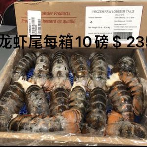Lobster Tails (8 tails for $47)A Box 10 Lb/$235 for Sale in La Puente, CA