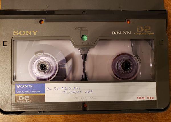 SONY D-2 Tape Live Music Event in Japan Edo Firework Festival Yuichiro Odo Performance