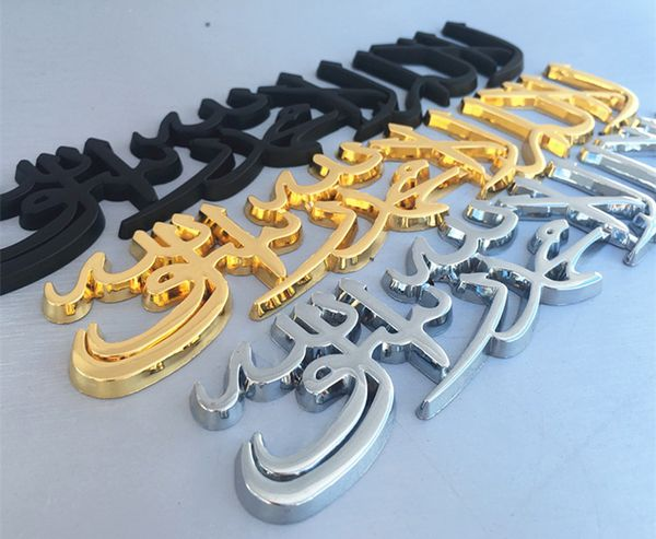 Arabic car badge Solid metal w double sided 3M tape (multiple colors available)