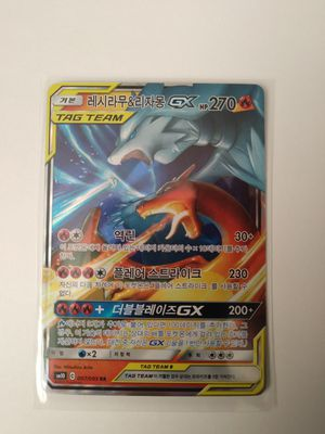 Reshiram and Charizard Tag Team (Korean) for Sale in HILLTOP MALL, CA